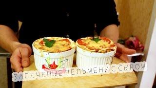 Пельмени запеченные с сыром и помидорами РЕЦЕПТ