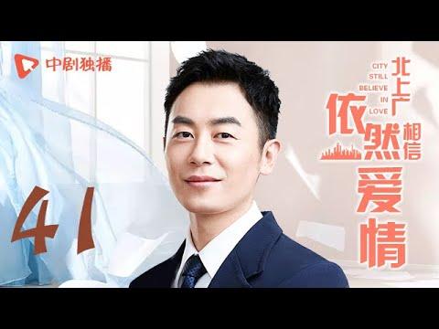 北上广依然相信爱情 41 (朱亚文、陈妍希 领衔主演)