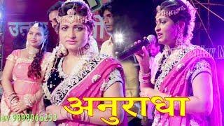 Mumbai की लाडली सिंगर अनुराधा का खूबसूरत आवाज, Super Star Night Program By Anuradha