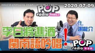 Baixar 2020-07-09【POP撞新聞】黃暐瀚專訪謝龍介「李白將進酒,閩南語吟唱!」
