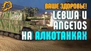 ВАША ЗДОРОВЬЕ! LeBwa и Ange1os НА АЛКОТАНКАХ (Type 5 Heavy)