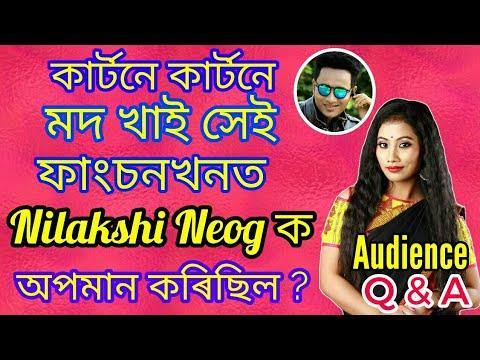 কাৰ্টনে কাৰ্টনে মদ খাই  মঞ্চত Nilakshi Neog ক গান গাবলৈ বাধ্য কৰাইছিল ?Audience Q&A thumbnail
