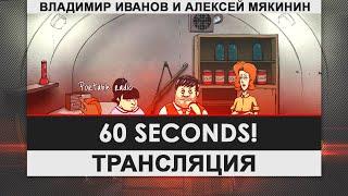 60 Seconds! - Апокалипсис сегодня | Запись стрима