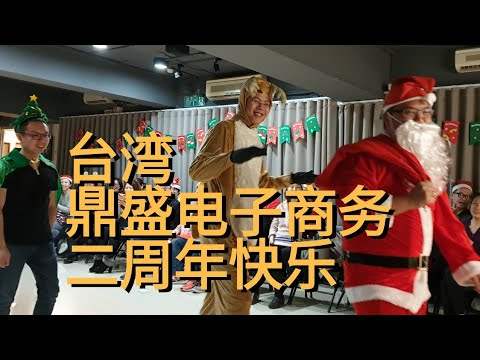 臺灣鼎盛電子商務(亞馬遜培訓機構)二週年快樂 - YouTube