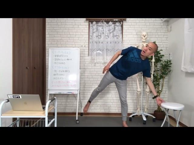 下肢・体幹のクロスポイント(フル)