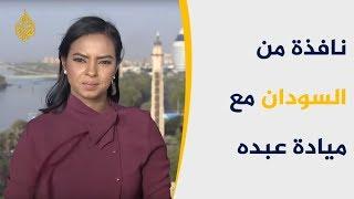 🇸🇩 نافذة من السودان-الحراك: تصورنا للمجلس السيادي لم يكتمل بعدُ
