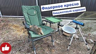 Фидерное кресло бюджетный вариант Кресло карповое складное Elektrostatyk F5R ST P NEW