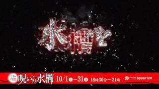 お化け屋敷プロデューサー五味弘文氏が初めて水族館とコラボレーション。 通常の水族...
