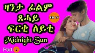 ዛንታ ፊልም ጽሓይ ፍርቒ ለይቲ Mid night Sun  2ይ ክፋል - RBL TV Entertainment