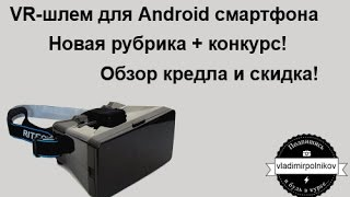 VR-шолом для Android телефону і ПК
