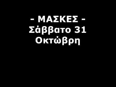 ΜΑΣΚΕΣ - Σάββατο 31 Οκτώβρη