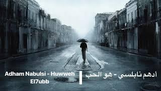 Adham Nabulsi - Huwweh El7ubb || أدهم نابلسي - هو الحب // بطيء-Slowed