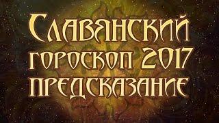 видео Славянский гороскоп на 2016 год