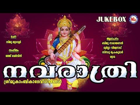 നവരാത്രി സ്പെഷ്യൽ ഗാനങ്ങൾ Navarathri Songs Malayalam  Hindu Devotional Songs Malayalam DeviSongs