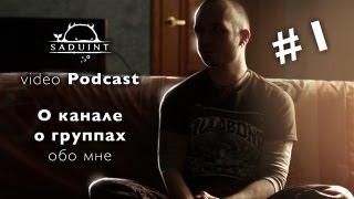 # 1 Saduint Podcast | о канале, о группах, обо мне