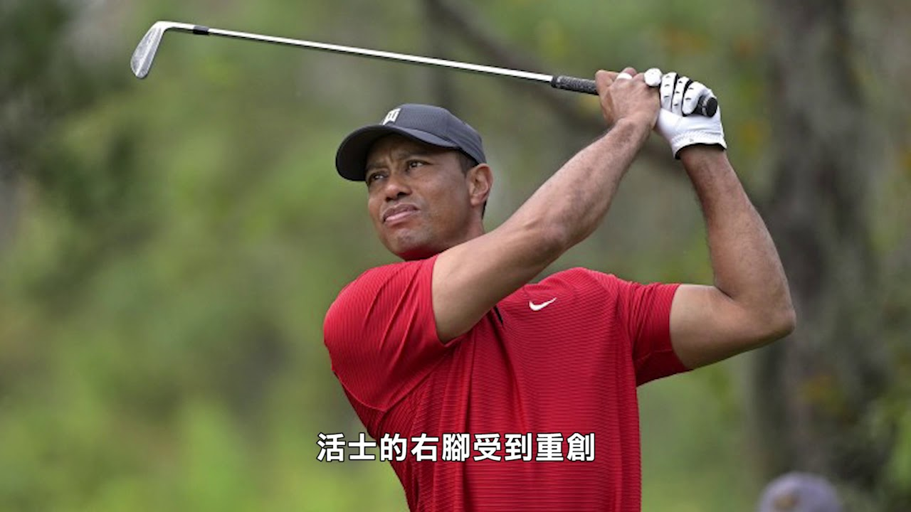 【洛杉磯】: Tiger Woods周二出院 感謝醫護人員支持