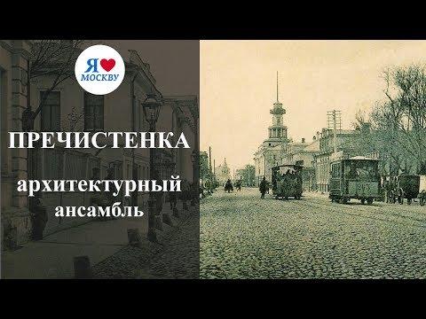 Улица Пречистенка в Москве