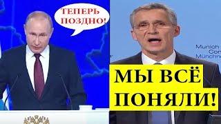 После ЖЕCТКОГО послания Путина западу, НATО просит Россию вернуться к договору о РСМД!