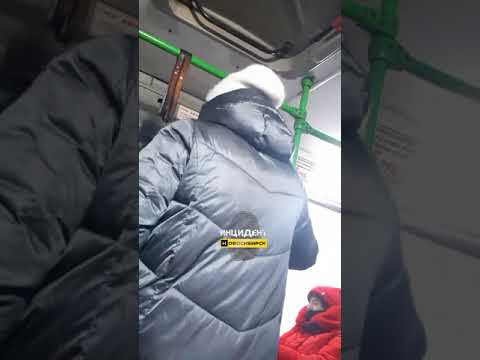 Новосибирск. Конфликт в автобусе.