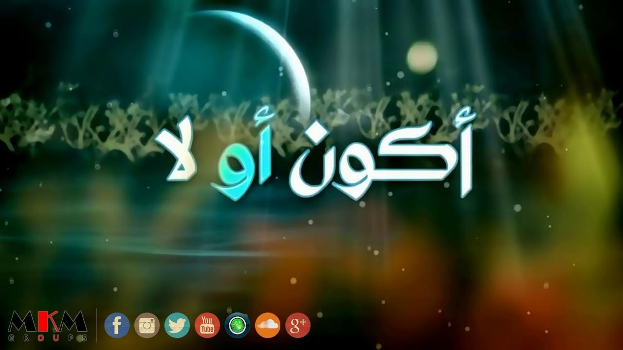 علي بحر و أصيل هميم - أكون أو لا / Ali Bahar & Ase'el Ham'aim - Ako'on Aw La'