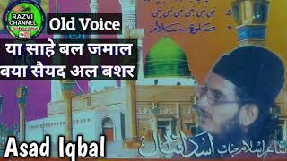 नाते रसूले पाक़ का मिश्रा है खूब तर  Asad Iqbal   पुरानी आवाज हिट कलाम