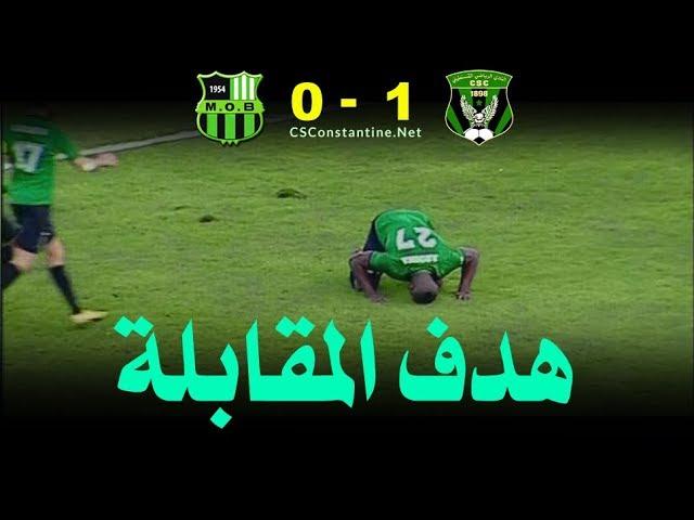 CS Constantine 1 - 0 MO Béjaia : Le but du CSC
