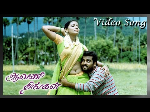 Ethou Iruvizhi Video Song - Aavani Thingal | Srikumar | Madhusa | R. Shankar | Hari Krishna