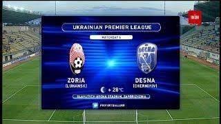 Матч ЧУ 2018/2019 – Заря – Десна – 0:2
