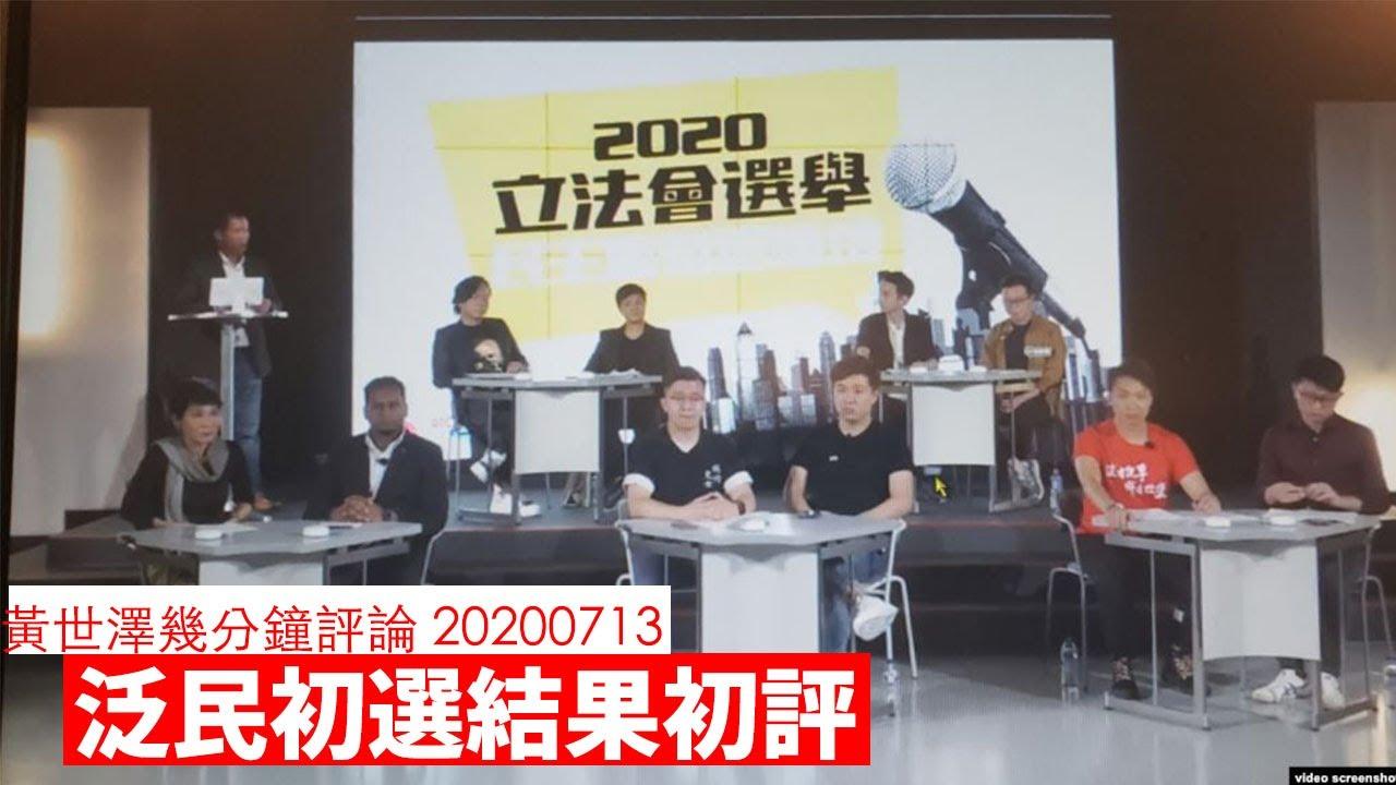 泛民初選結果初評 黃世澤幾分鐘 #評論 20200713