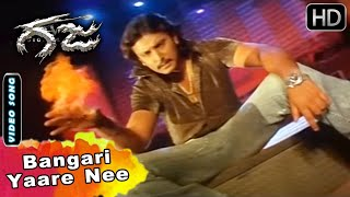 Gaja Movie Songs : Bangari Yaare Nee Bulbul Video Song | Darshan Songs | V Harikrishna