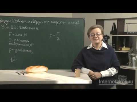 Давление твердых тел , жидкостей и газов. Физика. 7 класс