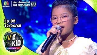 เพลง นกขมิ้น | น้องมิ้น | We Kid Thailand เด็กร้องก้องโลก