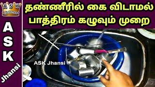 எப்படி தண்ணீரில் கை விடாமல் பாத்திரம் கழுவுவது ? How to Clean Vessels Easily ?