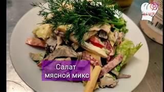 Салат мясной микс.