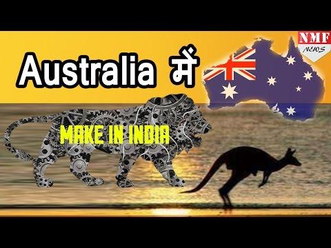 Narendra Modi का जलवा, Australia में Make In India Metro