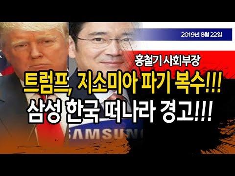 트럼프, 지소미아 파기 복수!!! 삼성부품 안쓰겠다!!! (홍철기 사회부장) / 신의한수