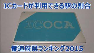【都道府県】ICカードが利用できる駅の割合ランキング 2015年4月版!