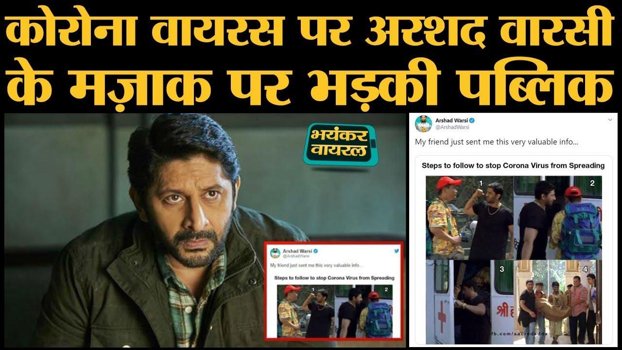 Arshad Warsi Meme Corona Virus Vicky Kaushal Bhoot Trailer