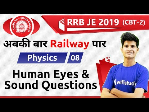 6:00 PM - RRB JE 2019 (CBT-2) | Physics by Neeraj Sir | Human Eyes & Sound Questions