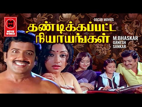 Thandikapatta Nyayangal Full Movie | Tamil Full Movie | Sivakumar | Lakshmi | Tamil Old Movies