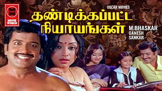 Thandikapatta Nyayangal Full Movie | Tamil Full Movie | Sivakumar | Lakshmi | Tamil Old Movies