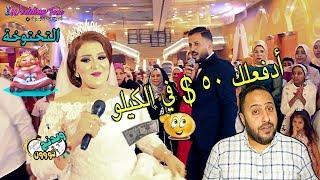 خناقة بين العروسه التختوخه والعريس لاعب كرة القدم Wedding Tone