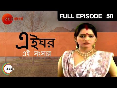 Ei Ghar Ei Sangsar Web Series Full Episode 50 | Classic Bangla Tv Serial |  Zee Bangla