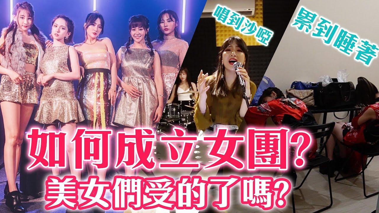 #5邱比特女孩life:如何成立女子樂團?狂操10小時,美女們受的了嗎?  戰國少女樂團-成軍血淚史