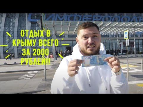 ОРЕЛ И РЕШКА Крым без золотой карты. Севастополь