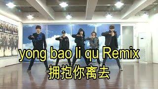 Lagu mandarin- yong bao li qu-拥抱你离去