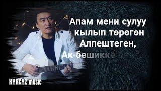 """АТА-ЭНЕМЕ""- КАРАОКЕ Гулжигит Сатыбеков"