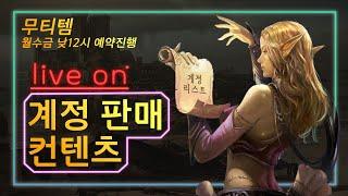 리니지m 계정 판매&경매 컨텐츠 소소하게 가봅시다! 天堂M LineageM