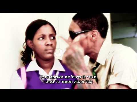 VYBZ KARTEL Ft  GAZA KIM   TEENAGE PREGNANCY • מתורגם • [Heb Sub]