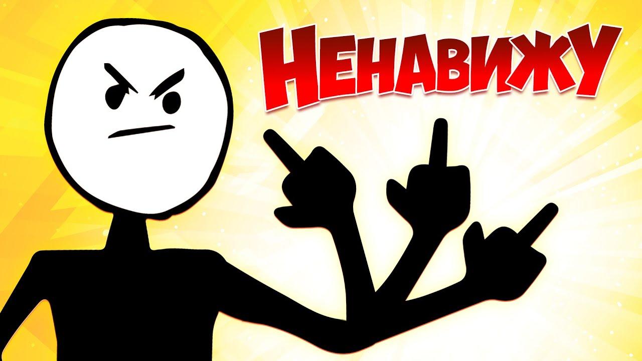 Я ненавижу эту игру! - YouTube
